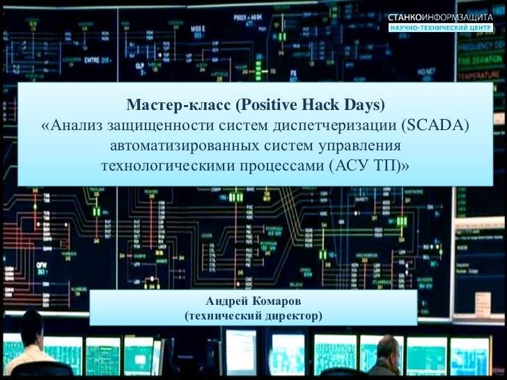 Мастер-класс (Positive Hack Days)«Анализ защищенности систем диспетчеризации (SCADA)автоматизированных систем управления т...