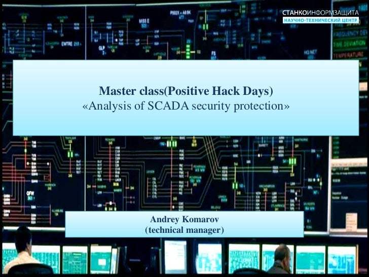 Master class(Positive Hack Days)«Analysis of SCADA security protection»<br />Andrey Komarov(technical manager)<br />