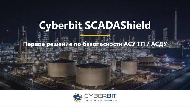 © 2019 by Cyberbit │ Cyberbit Proprietary Cyberbit SCADAShield 1 Первое решение по безопасности АСУ ТП / АСДУ