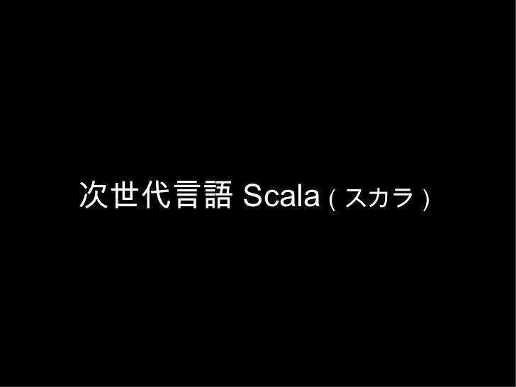 次世代言語  Scala (スカラ)