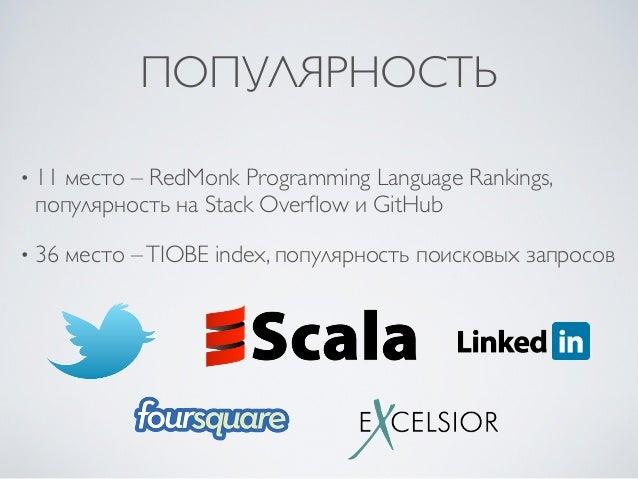A bit about Scala Slide 3