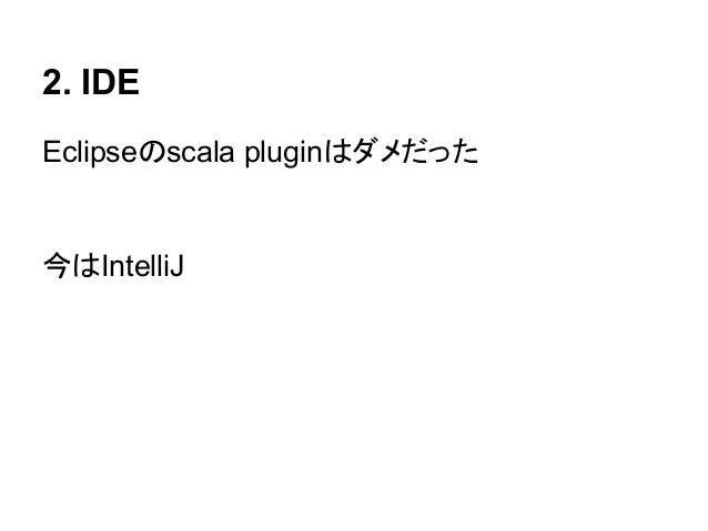 2. IDEEclipseのscala pluginはダメだった今はIntelliJ