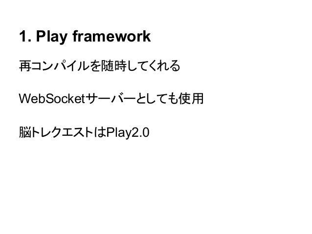 1. Play framework再コンパイルを随時してくれるWebSocketサーバーとしても使用脳トレクエストはPlay2.0