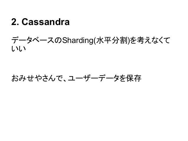 2. CassandraデータベースのSharding(水平分割)を考えなくていいおみせやさんで、ユーザーデータを保存