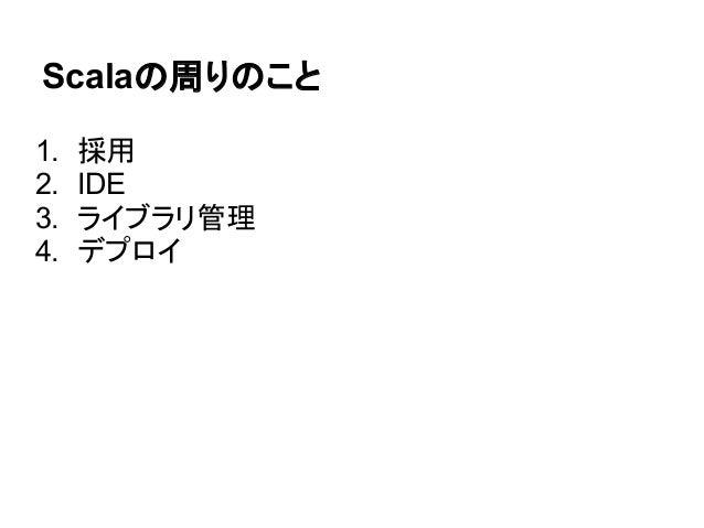 Scalaの周りのこと1.   採用2.   IDE3.   ライブラリ管理4.   デプロイ
