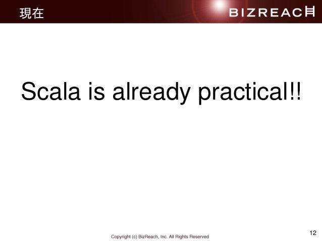 現在 12 Scala is already practical!!