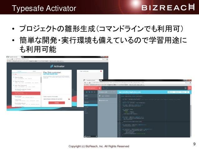 Typesafe Activator • プロジェクトの雛形生成(コマンドラインでも利用可) • 簡単な開発・実行環境も備えているので学習用途に も利用可能 9
