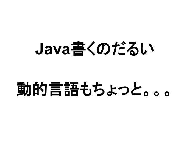 Java書くのだるい 動的言語もちょっと。。。