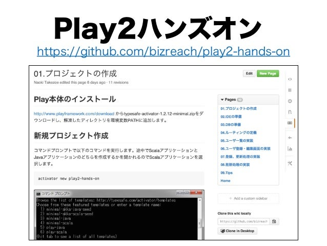 Play2ハンズオン https://github.com/bizreach/play2-hands-on