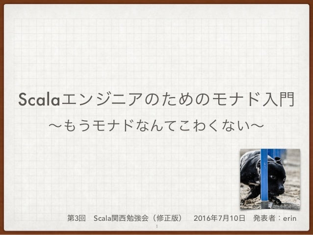 Scala 1 3 Scala 2016 7 10 erin