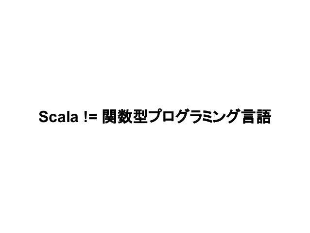 Scala != 関数型プログラミング言語