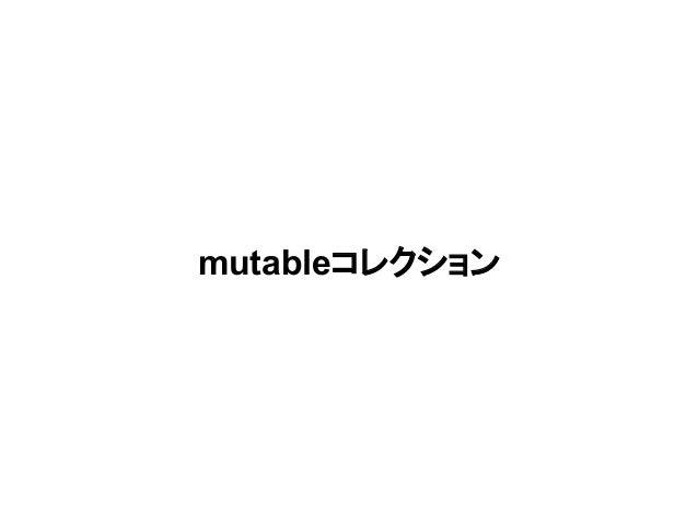 mutableコレクション
