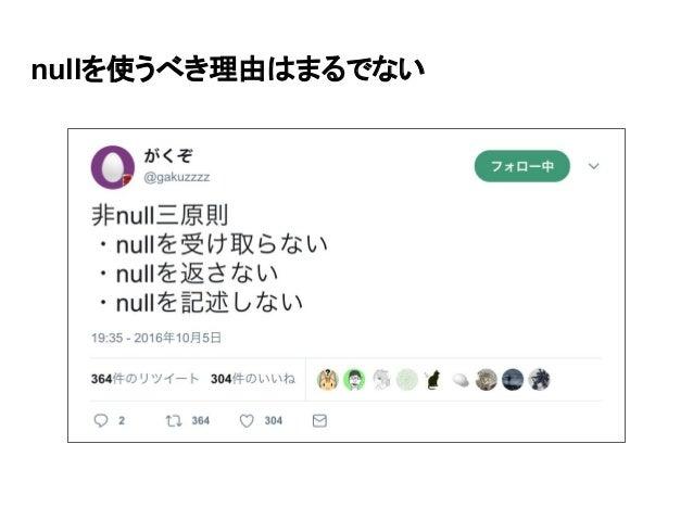 nullを使うべき理由はまるでない