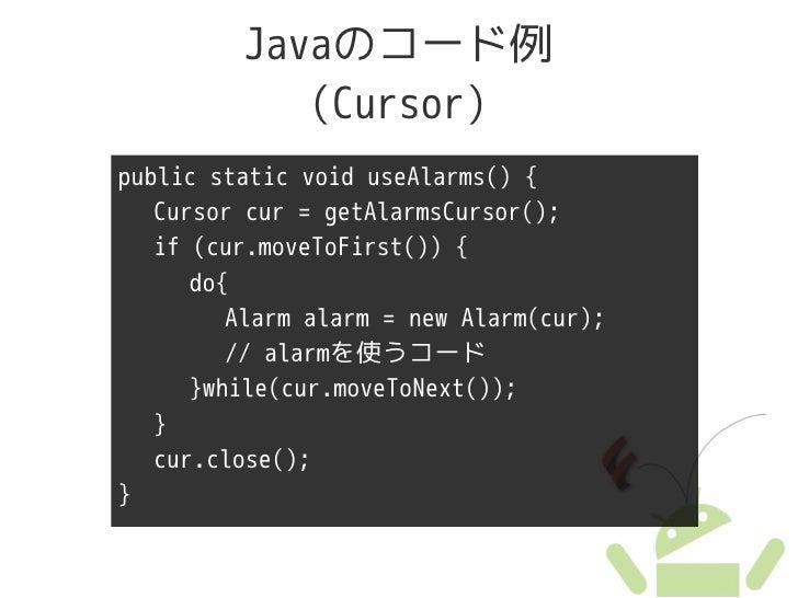 Javaのコード例             (Cursor) public static void useAlarms() {    Cursor cur = getAlarmsCursor();    if (cur.moveToFirst(...