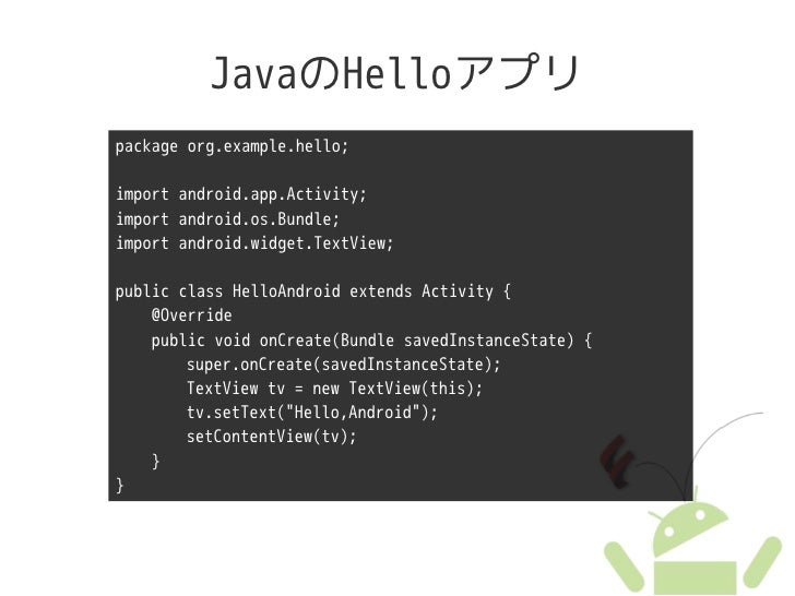 JavaのHelloアプリ package org.example.hello;  import android.app.Activity; import android.os.Bundle; import android.widget.Tex...