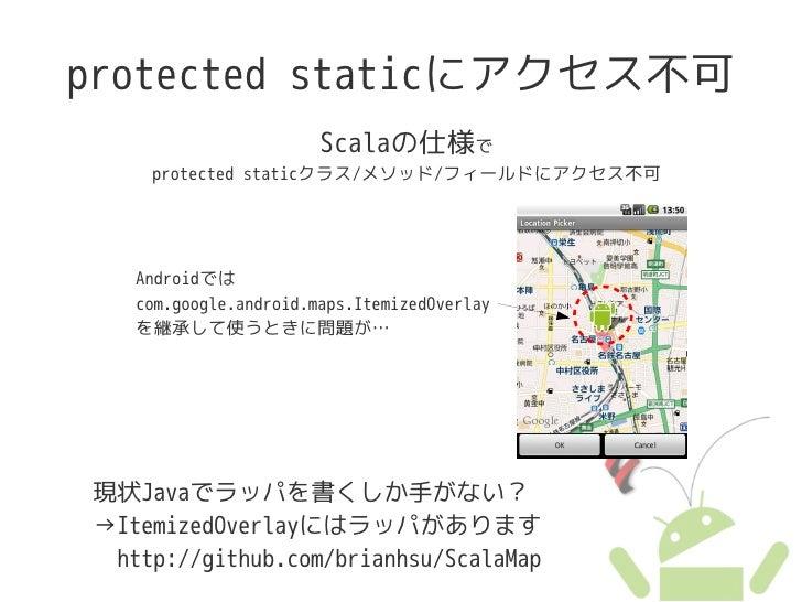 protected staticにアクセス不可                        Scalaの仕様で     protected staticクラス/メソッド/フィールドにアクセス不可        Androidでは    com...