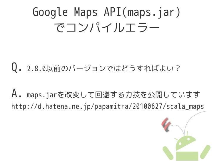 Google Maps API(maps.jar)          でコンパイルエラー   Q.   2.8.0以前のバージョンではどうすればよい?   A.   maps.jarを改変して回避する力技を公開しています http://d.ha...