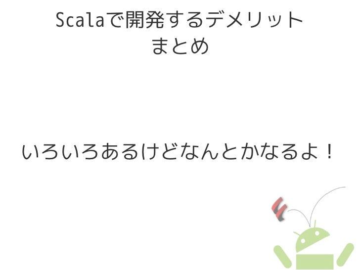 Scalaで開発するデメリット         まとめ     いろいろあるけどなんとかなるよ!