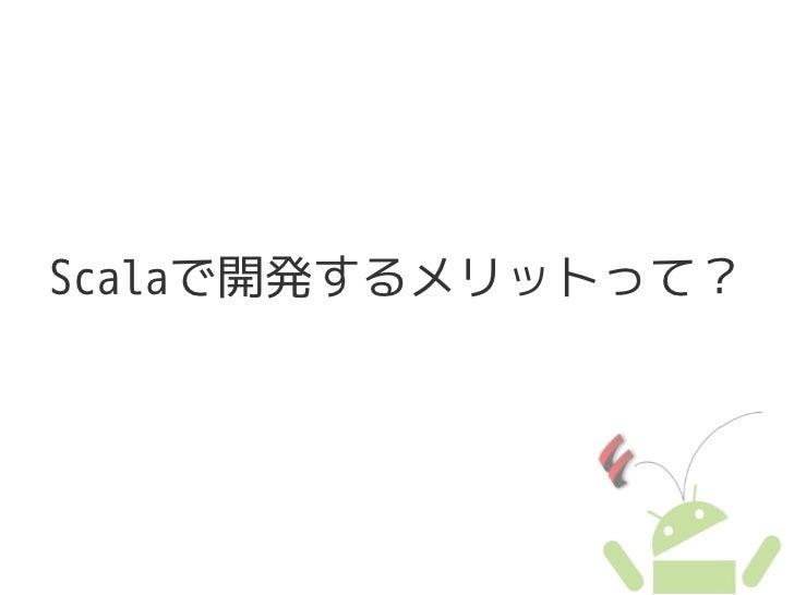 Scalaで開発するメリットって?