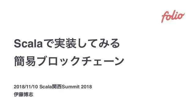 Scala 2018/11/10 Scala Summit 2018