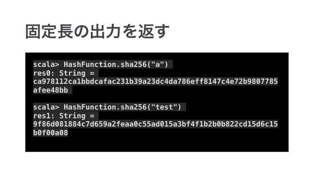 Scalaで実装してみる簡易ブロッ...