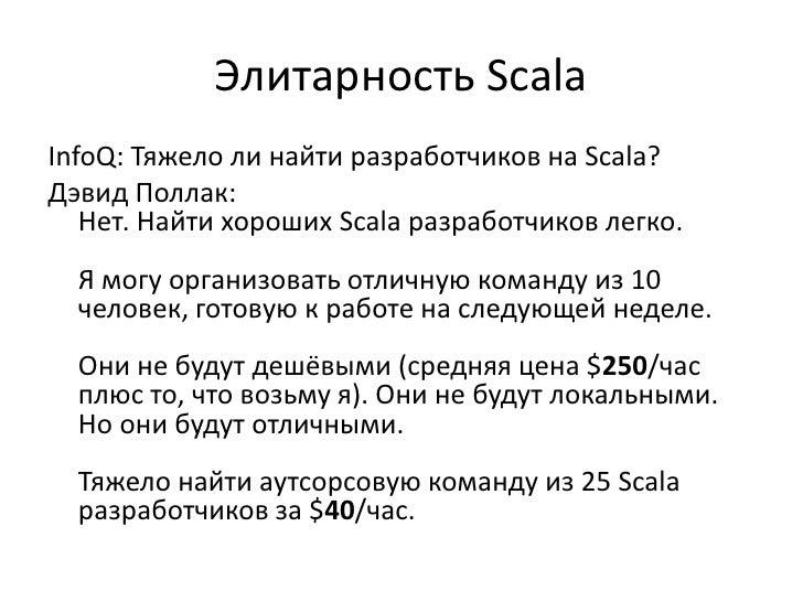 Элитарность ScalaInfoQ: Тяжело ли найти разработчиков на Scala?Дэвид Поллак:   Нет. Найти хороших Scala разработчиков легк...