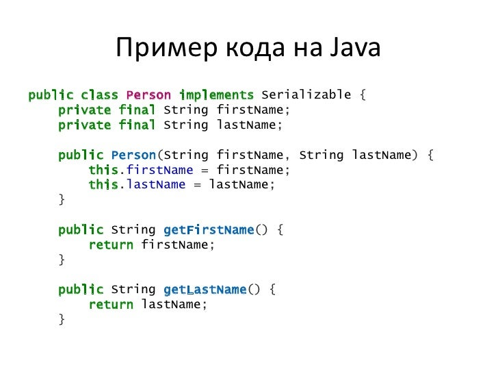 Пример кода на Javapublic class Person implements Serializable {    private final String firstName;    private final Strin...