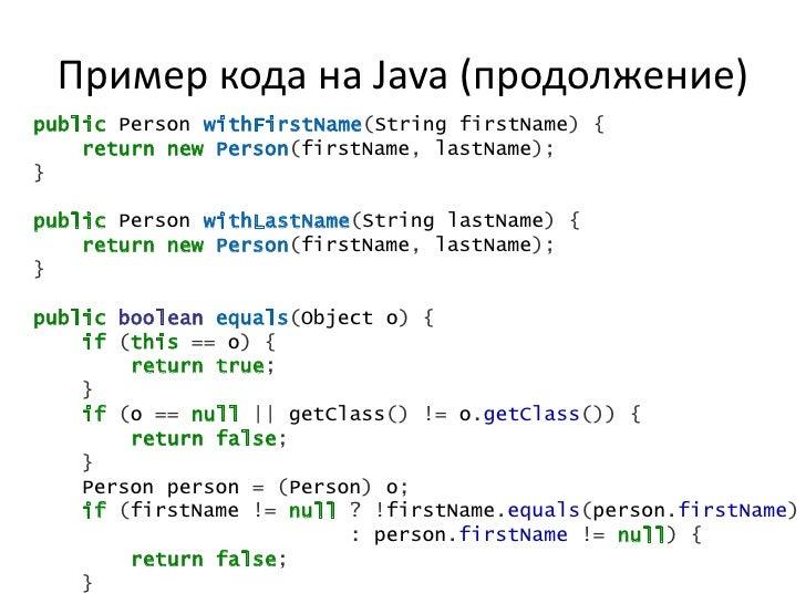 Пример кода на Java (продолжение)public Person withFirstName(String firstName) {    return new Person(firstName, lastName)...