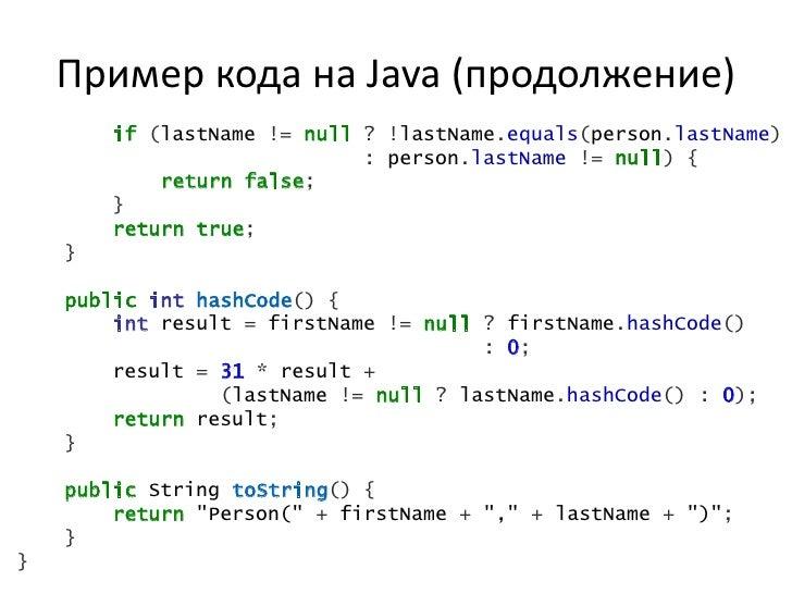 Пример кода на Java (продолжение)        if (lastName != null ? !lastName.equals(person.lastName)                         ...