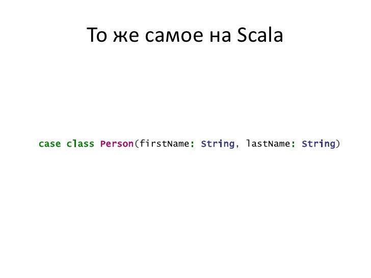 То же самое на Scalacase class Person(firstName: String, lastName: String)