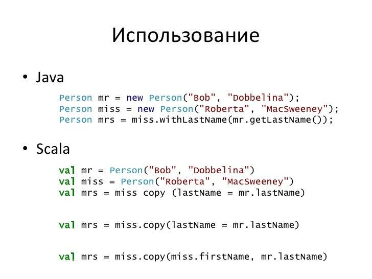 "Использование• Java     Person mr = new Person(""Bob"", ""Dobbelina"");     Person miss = new Person(""Roberta"", ""MacSweeney"");..."