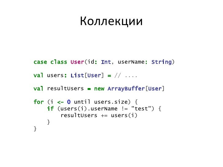 Коллекцииcase class User(id: Int, userName: String)val users: List[User] = // ....val resultUsers = new ArrayBuffer[User]f...