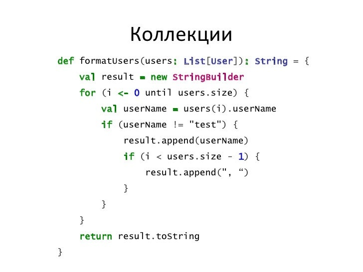 Коллекцииdef formatUsers(users: List[User]): String = {    val result = new StringBuilder    for (i <- 0 until users.size)...