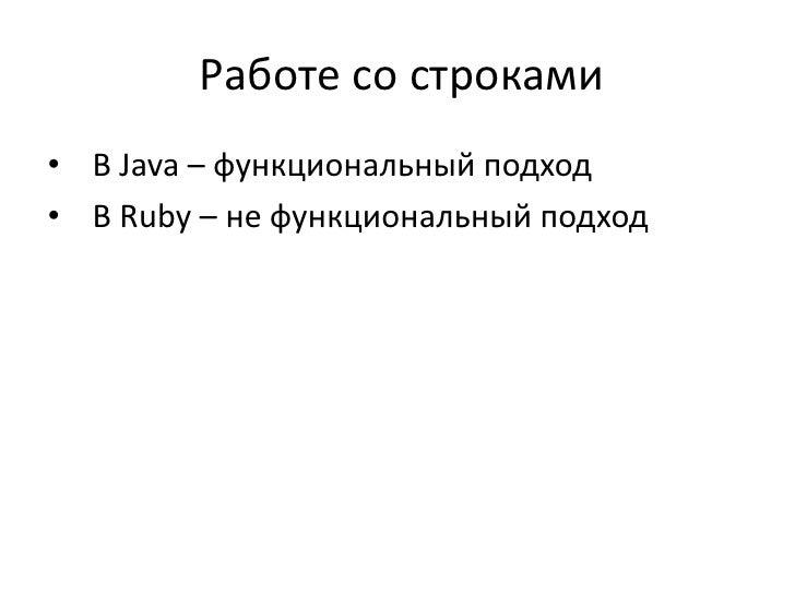 Работе со строками• В Java – функциональный подход• В Ruby – не функциональный подход