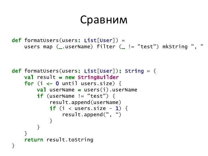 "Сравнимdef formatUsers(users: List[User]) =    users map (_.userName) filter (_ != ""test"") mkString "", ""def formatUsers(us..."
