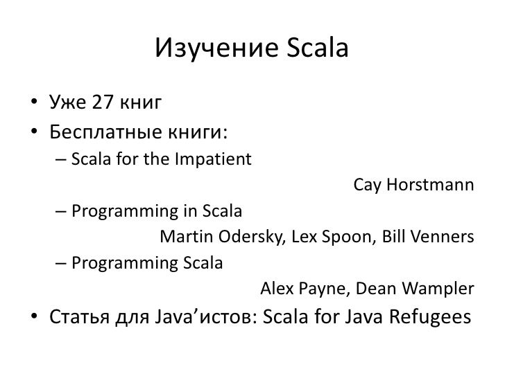 Изучение Scala• Уже 27 книг• Бесплатные книги:  – Scala for the Impatient                                     Cay Horstman...