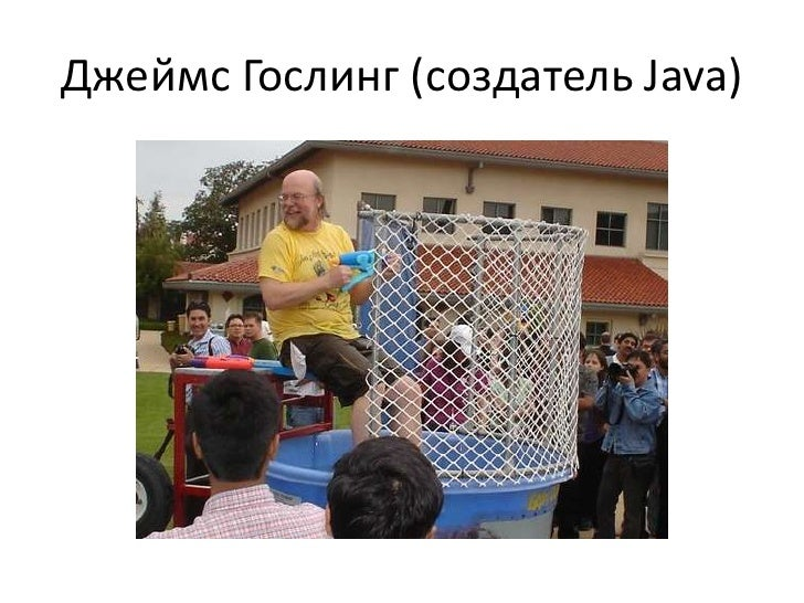 Джеймс Гослинг (создатель Java)