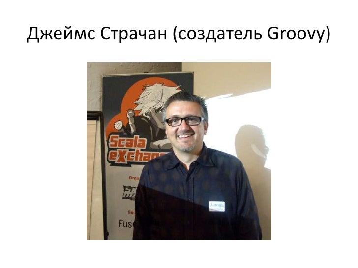Джеймс Страчан (создатель Groovy)