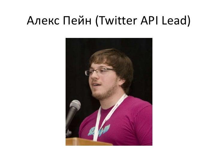 Алекс Пейн (Twitter API Lead)