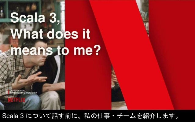 JOAN GOYEAU SENIOR DATA ENGINEER Scala 3, What does it means to me? Scala 3 について話す前に、私の仕事・チームを紹介します。
