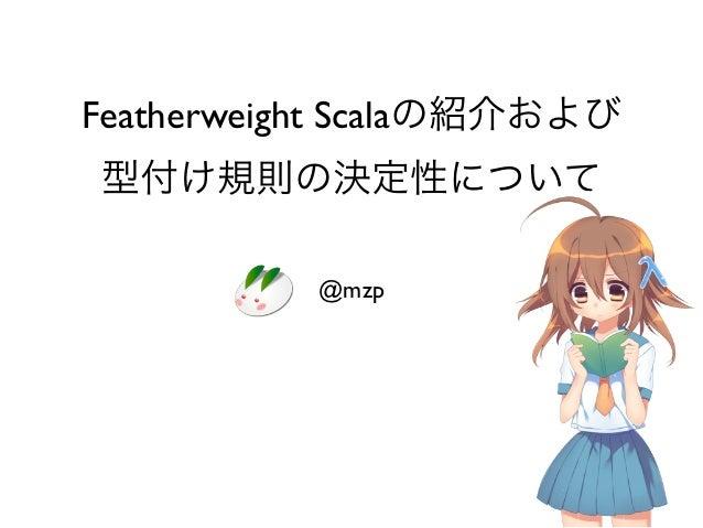 Featherweight Scalaの紹介および型付け規則の決定性について          @mzp