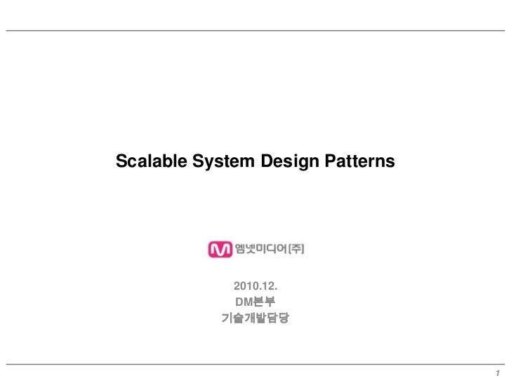 Scalable System Design Patterns            2010.12.            DM본부           기술개발담당                                  1