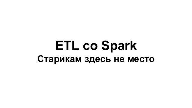 ETL со Spark Старикам здесь не место