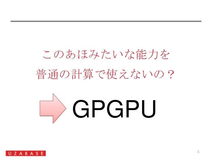 5<br />このあほみたいな能力を<br />普通の計算で使えないの?<br />GPGPU<br />