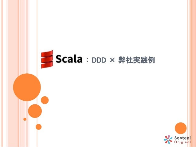 SCALA × × DDD × 弊社実践例