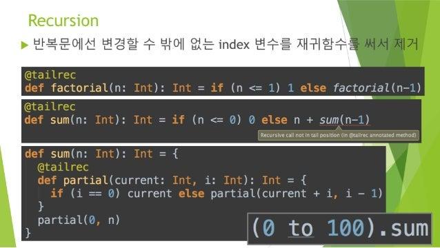 자바 전문가를 위한 스칼라 프로그래밍 언어