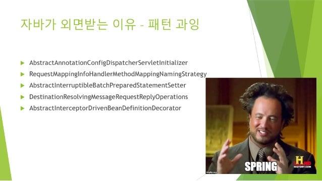 자바 전문가를 위한 스칼라 프로그래밍 언어 Slide 2