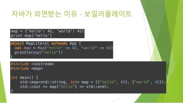 자바 전문가를 위한 스칼라 프로그래밍 언어 Slide 3