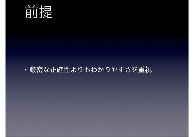 関数プログラミングことはじめ in 福岡 Slide 2