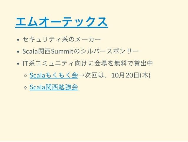 インターンシップの学生にお届けしようとしたScalaの文法(初級編) Slide 3